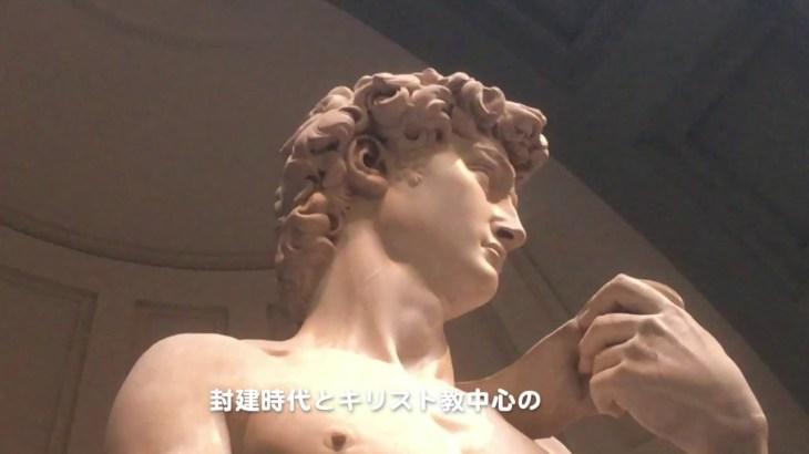 🇮🇹イタリア旅行記 #31 フィレンツェ /ダビデ像の巻