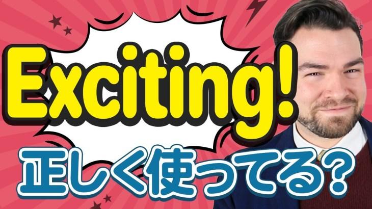 「exciting」を正しく使ってる?【日本人が間違えやすい英語】|IU-Connect英会話#226