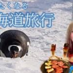 【弾丸北海道旅行】浪人生は〇〇が欲しい!
