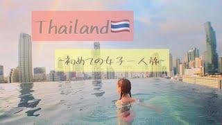 【タイ旅行】初!女子1人旅✈️ タイ・バンコク観光日記🇹🇭💛