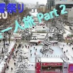 札幌雪祭り2020❅ŌDŌRI会場【札幌一人旅】Part 2 SAPPORO Snow Festival 2020