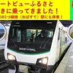 【神龍の旅行記】 神龍生活第132回 快速 リゾートビューふるさと 長野行き に乗車してきました!