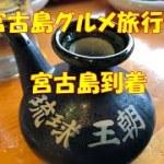 チキンの旅日誌 宮古島グルメ旅行④ 宮古島到着編 Okinawa travel