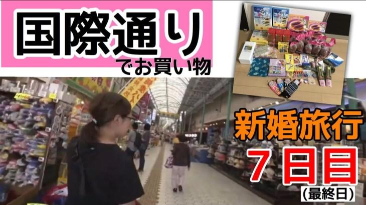【7日目】国際通りでお買い物 新婚旅行最終日!