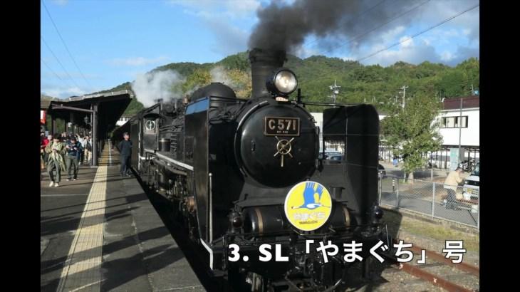 【鉄旅】おすすめ!一度は乗りたい中国地方の観光列車3選