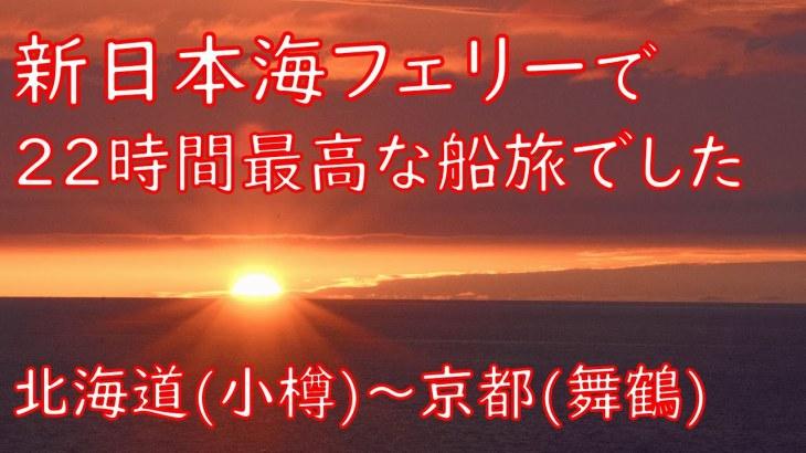 北海道旅行記 新日本海フェリー北海道(小樽港)~京都(舞鶴港) 22時間乗船記