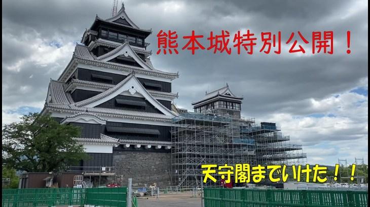 #2【旅行記】熊本城特別公開第2弾にいった!!