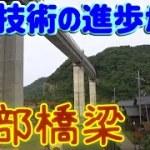 【北近畿弾丸旅行】#6:新旧餘部橋梁は技術の進化が目で見える!【VOICEROID車載】