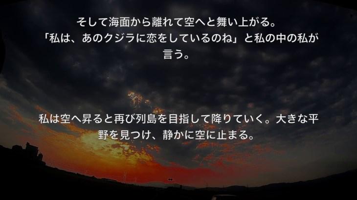 九州 沖縄の旅 その24 EVE 第33話 【最終回】分離の理由 青く光る星 海原を行くセミクジラ 現実を変える意識 分かたれる私