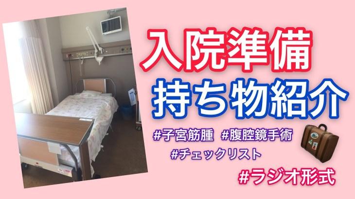 【入院準備】持ち物紹介【子宮筋腫 腹腔鏡手術】