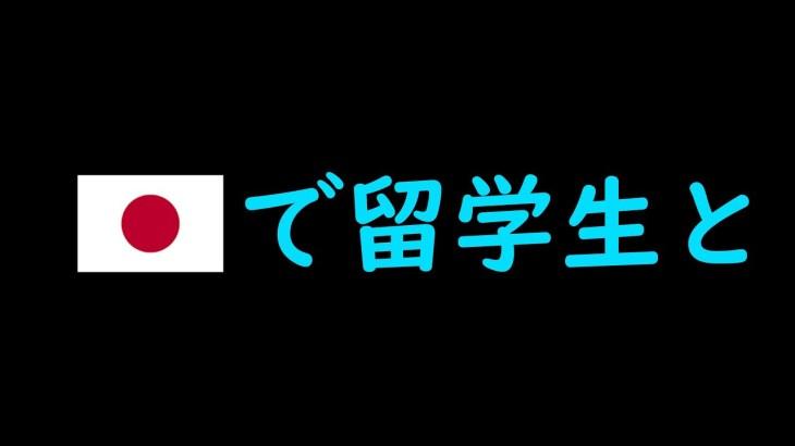 【予告】海外留学生と国内旅行で海外みたいに楽しく英会話【日本で留学生と】  オンライン英会話