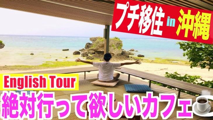 沖縄絶景カフェにノマドワークしにきた✈️沖縄旅行でオススメのカフェ🌺