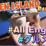 【全編英語】バンクーバーからぷち旅行!!美味しいグルメ編   字幕付き
