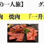 『孤独の一人旅』グルメ編 松阪肉 焼肉 一升びん
