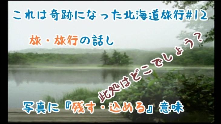 【風雨来記】北海道旅行!それは奇跡の始まり#12 ゲーム実況プレイ 北海道旅行10日目 オシンコシンの滝 写真に残す・込める 旅と旅行の違い答え