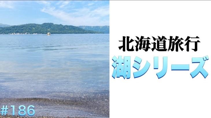 北海道旅行 湖シリーズの総編集!!!【北海道旅行】( J #180 )