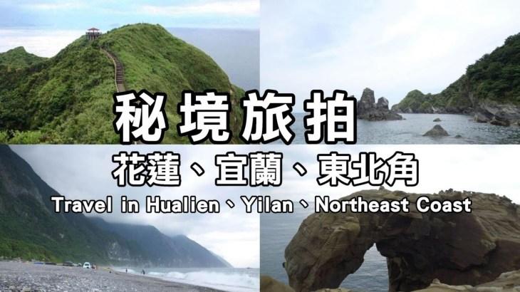 花蓮、宜蘭、東北角秘境旅行Travel in Hualien、Yilan、Northeast Coast【Hau Hau Puppy 手作&創作】旅行