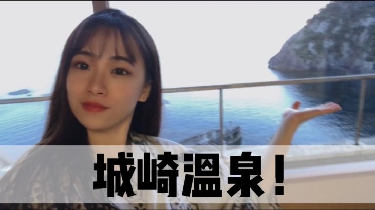 《日本旅行記》哪裡的溫泉泡完可以變美人?/城崎温泉巡り