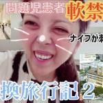 【アソコにスズメバチの巣】性転換旅行記〜後編〜【タイで軟禁状態】