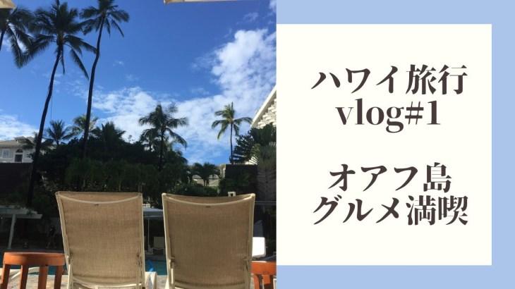 ハワイ旅行 vlog#1 オアフ島グルメ満喫