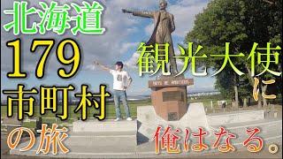 【北海道179市町村の旅】観光大使に俺はなる!「自己紹介編」