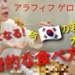 【韓国旅行】 アラフィフ  あの 輪切りを新大久保にもあるという激辛トッポッキ 有名チェーン店で! 今 大流行 韓国グルメを 食す!韓国旅行が再開されたら 絶対食べてほしい一品