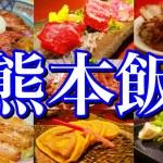 【熊本絶品グルメ】熊本に行ったらこれを食べろ!2泊3日のグルメ旅が最高過ぎた!〜秋の九州旅行編PART2(熊本/阿蘇)〜