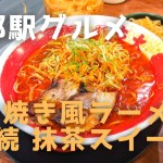 京都駅グルメ すき焼き風ラーメン東大と中村藤吉の抹茶パフェVLOG
