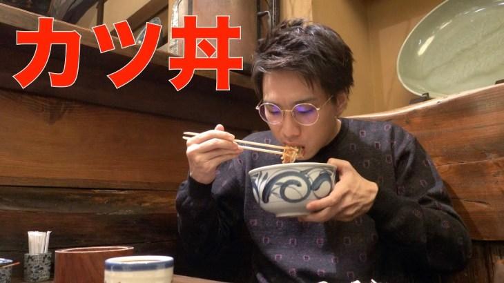 【東京グルメ旅行】刑事の取調べシーンでカツ丼を食べさせるのはなぜだろう。