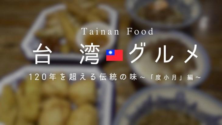 [ 台湾旅行におすすめ ] 台南グルメ!創業120年老舗「度小月」の「擔仔麺」を食す&お土産を買うなら「林百貨」でしょ!?台南的人氣美食「度小月」!?Taiwan Food #119