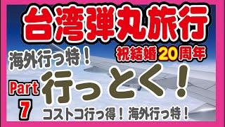 【台湾弾丸旅行!】夫婦でバックパッカーデビュー!Part7