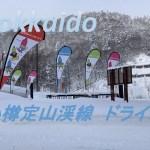 【北海道旅行】札幌市内から札幌国際スキー場ドライブ/ Sapporo kokusai ski resort drive from Sapporo city