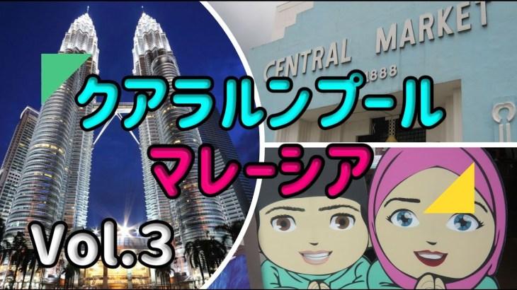 Vol.③ マレーシア クアラルンプール ☆ 初めての KL 海外旅行記 ☆