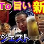 【新潟旅行 】グルメばかりのダイジェスト へぎそば・たれかつ・栃尾揚げ・ぽんしゅ館…他