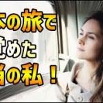 【海外の反応】米国女子の日本一人旅「不安がどんどん消えていく…」日本で生まれ変わることができた本当の私!【日本人も知らない真のニッポン】