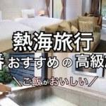 【日本グルメ旅行】感動の連続★ふふに泊まってみた!食事がおいしい熱海旅行で一番おすすめの旅館(ホテル) 豪華な温泉付き客室露天風呂に滞在