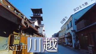 【女ひとり旅】1人で小江戸川越を楽しむ大学生の1日 vlog