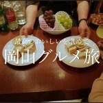 最高のおいしいを求めて 岡山グルメ旅【岡山観光WEB】