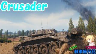 【WoT】エマの戦車旅行記122日目 ~Crusader~