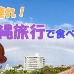 子連れ沖縄旅行で食べた物!子連れでも楽しめる沖縄グルメ♪ルネッサンス・ラウンジにも潜入