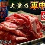 焼肉おやじの車中飯『孤独のグルメ旅』大量和牛500gとビールで乾杯【飯テロ】Yakiniku Wagyu