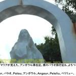 手を差し伸べるマリアが見えた、アンガウル滞在記、僕のパラオ旅行記6、よちつまの世界一周.2009.2、コロール、Koror、パラオ、Palau、アンガウル、Angaur、Peleliu、ペリリュー、
