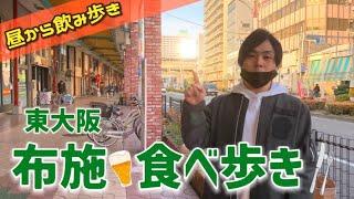 【大阪グルメ】東大阪の布施で飲み歩きをして美味しい料理に出会う『布施グルメ』