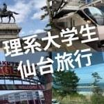 【声なし】理系大学生|仙台旅行|イーグルス野球観戦|グルメ