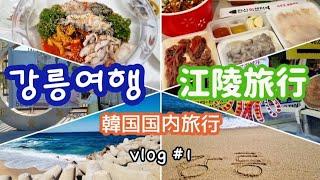 [韓国生活/한국생활]国内旅行カンルンでのグルメとキレイな海。국내여행 강릉에서 맛집과 이쁜 바다.