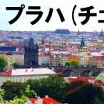 【旅行記】 プラハ (チェコ) 観光