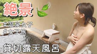 【温泉女子】新緑に癒やされる♡独身女の貸切露天風呂の旅
