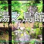 【京都暮らし】岐阜 下呂温泉 湯之島館 山楽荘 専用露天風呂 檜の内風呂 旦那姑3人旅行