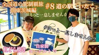 全国道の駅制覇旅!関東茨城編#8「いたこ」