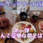 【Vlog】【函館3泊4日旅行】宿泊ホテル その1 センチュリーマリーナ函館【朝食バイキング】